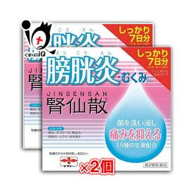【第2類医薬品】腎仙散 21包 × 2個セット【摩耶堂製薬】膀胱炎 むくみ 菌を洗い流し痛みを抑える 15種類の生薬配合
