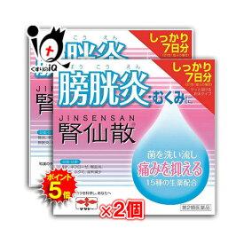 【ポイント5倍】【第2類医薬品】腎仙散 21包 × 2個セット【摩耶堂製薬】