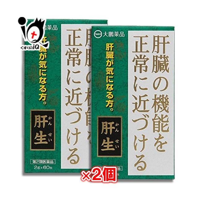 【第2類医薬品】【あす楽対応】かんせい 肝生 60包 × 2個セット 【大鵬薬品】