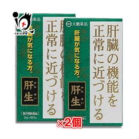 【第2類医薬品】かんせい 肝生 60包 × 2個セット 【大鵬薬品】