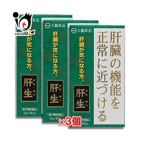 【第2類医薬品】かんせい 肝生 60包 × 3個セット 【大鵬薬品】
