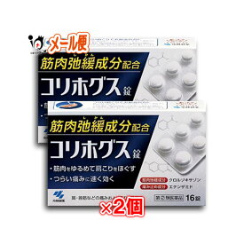 【指定第2類医薬品】コリホグス 16錠 ×2個セット 【小林製薬】