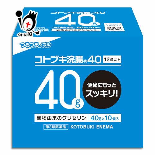 【第2類医薬品】コトブキ浣腸 40 40g x 10個入【ムネ製薬】
