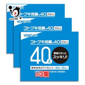 【第2類医薬品】コトブキ浣腸 40 40g x 10個入 x 3箱セット【ムネ製薬】