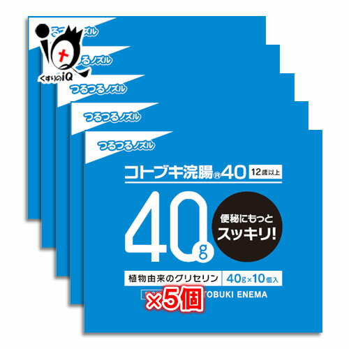【第2類医薬品】コトブキ浣腸 40 40g x 10個入 x 5箱セット【ムネ製薬】