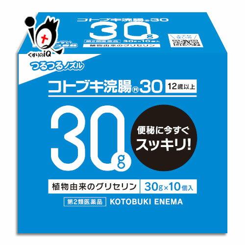 【第2類医薬品】コトブキ浣腸 30 30g x 10個入【ムネ製薬】