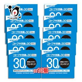 【第2類医薬品】コトブキ浣腸 30 30g x 10個入 x 10箱セット【ムネ製薬】