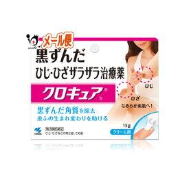 【第3類医薬品】クロキュアb 15g【小林製薬】