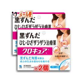 【第3類医薬品】クロキュアb 15g × 2個セット【小林製薬】