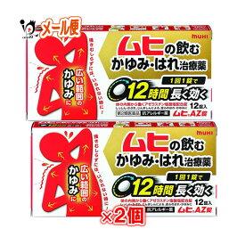 【第2類医薬品】ムヒAZ錠 12錠 × 2個セット【池田模範堂】