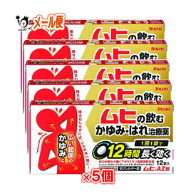 【第2類医薬品】ムヒAZ錠 12錠 × 5個セット【池田模範堂】