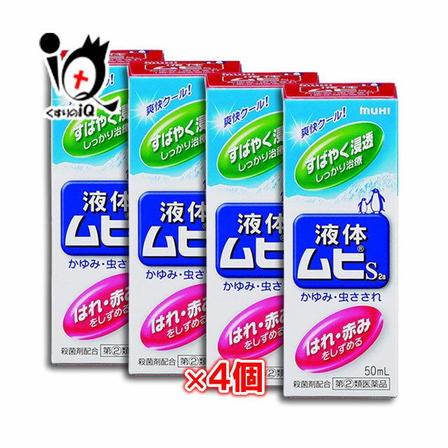 【指定第2類医薬品】液体ムヒS2a 50mL × 4個セット 【池田模範堂】