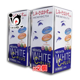 【第3類医薬品】ネオビタホワイトCプラス「クニヒロ」 240錠 × 2個セット【皇漢堂製薬】