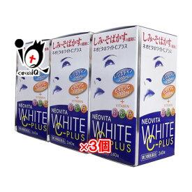 【第3類医薬品】ネオビタホワイトCプラス「クニヒロ」 240錠 × 3個セット【皇漢堂製薬】