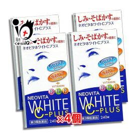【第3類医薬品】ネオビタホワイトCプラス「クニヒロ」 240錠 × 4個セット【皇漢堂製薬】