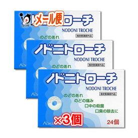 【指定医薬部外品】ノドニトローチ 24個 × 3個セット【皇漢堂製薬】
