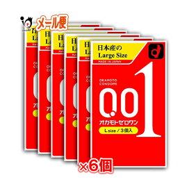 オカモト ゼロワン 0.01ミリ Lサイズ 3コ入 × 6個セット【オカモト】