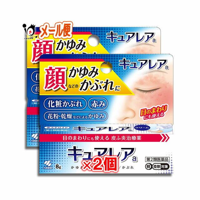 【第2類医薬品】【ネコポス専用】キュアレアa 8g × 2個セット【小林製薬】