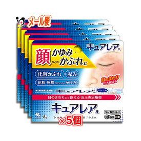 【第2類医薬品】キュアレアa 8g × 5個セット【小林製薬】