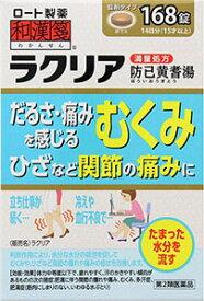 【第2類医薬品】ラクリア 168錠【和漢箋】【ロート製薬】