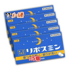 【指定第2類医薬品】リポスミン 12錠 ×5個セット 【皇漢堂製薬】