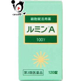 【第3類医薬品】ルミンA100γ 120錠