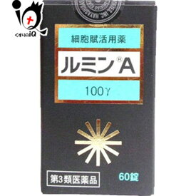 【第3類医薬品】ルミンA100γ 60錠