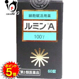 【ポイント5倍】【第3類医薬品】ルミンA100γ 60錠