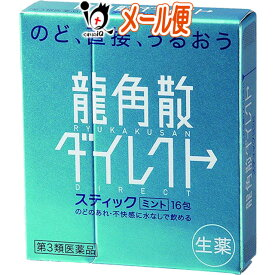 【第3類医薬品】龍角散ダイレクトスティックミント 16包【龍角散】