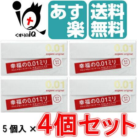 【あす楽対応】【送料無料】サガミオリジナル0.01 5個入り×4個セット