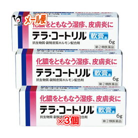 【指定第2類医薬品】テラコートリル軟膏 a 6g × 3個セット【ジョンソン・エンド・ジョンソン】