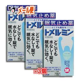 【第3類医薬品】トメルミン 12錠 ×3個セット 【LIONライオン】