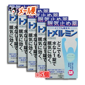 【第3類医薬品】トメルミン 12錠 ×5個セット 【LIONライオン】