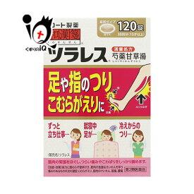 【第2類医薬品】ツラレス 120錠【和漢箋】【ロート製薬】