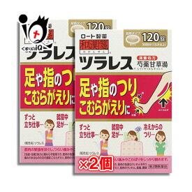 【第2類医薬品】ツラレス 120錠 × 2個セット【和漢箋】【ロート製薬】