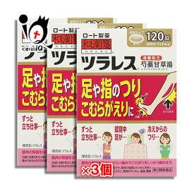 【第2類医薬品】ツラレス 120錠 × 3個セット【和漢箋】【ロート製薬】