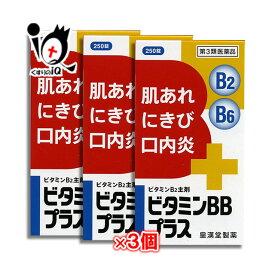 【第3類医薬品】ビタミンBBプラス「クニヒロ」250錠 × 3個セット【皇漢堂製薬】
