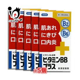 【第3類医薬品】ビタミンBBプラス「クニヒロ」250錠 × 5個セット【皇漢堂製薬】