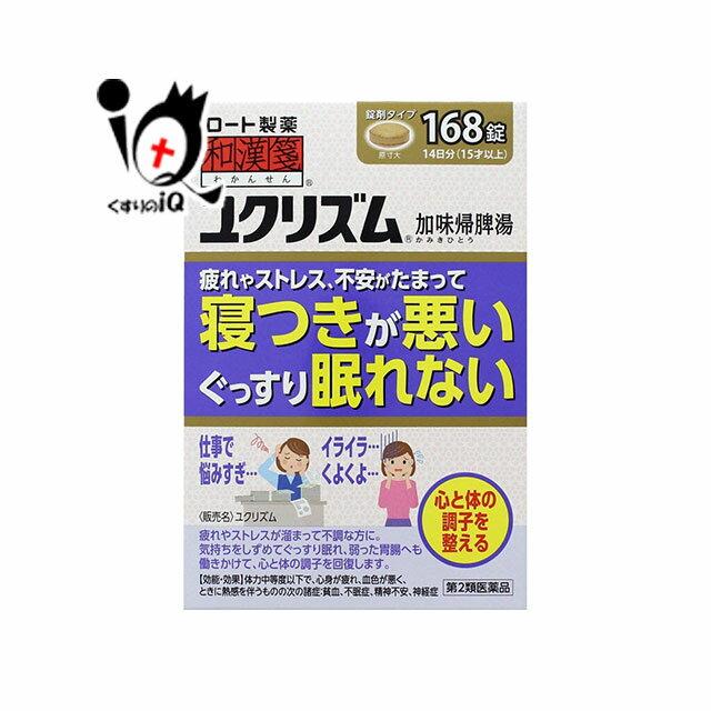 【第2類医薬品】【あす楽対応】ユクリズム 168錠【和漢箋】【ロート製薬】