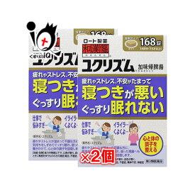 【第2類医薬品】ユクリズム 168錠 × 2個セット【和漢箋】【ロート製薬】