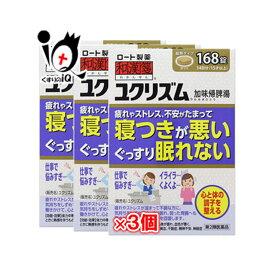【第2類医薬品】ユクリズム 168錠 × 3個セット【和漢箋】【ロート製薬】