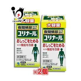 【第2類医薬品】ユリナールb 120錠 × 2個セット【小林製薬】