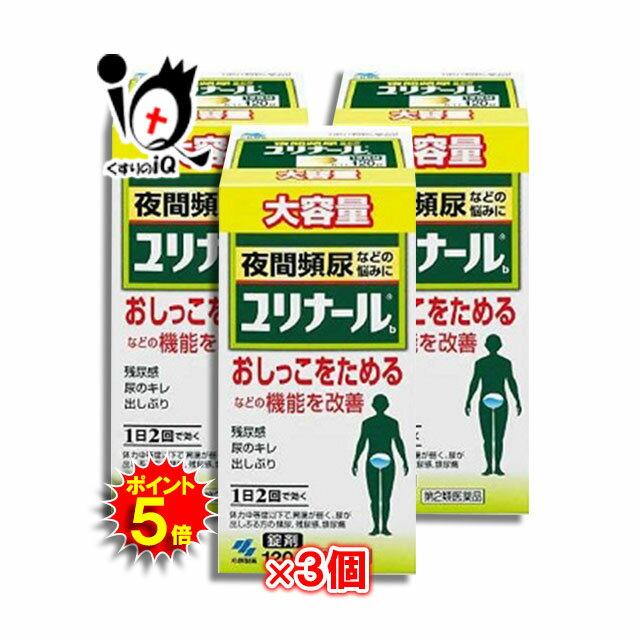 【ポイント5倍】【第2類医薬品】ユリナールb 120錠 × 3個セット【小林製薬】