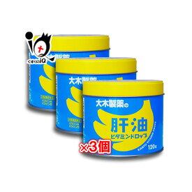 肝油ビタミンドロップ 120粒 × 3個セット 【大木製薬】