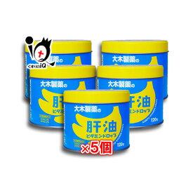 肝油ビタミンドロップ 120粒 × 5個セット 【大木製薬】