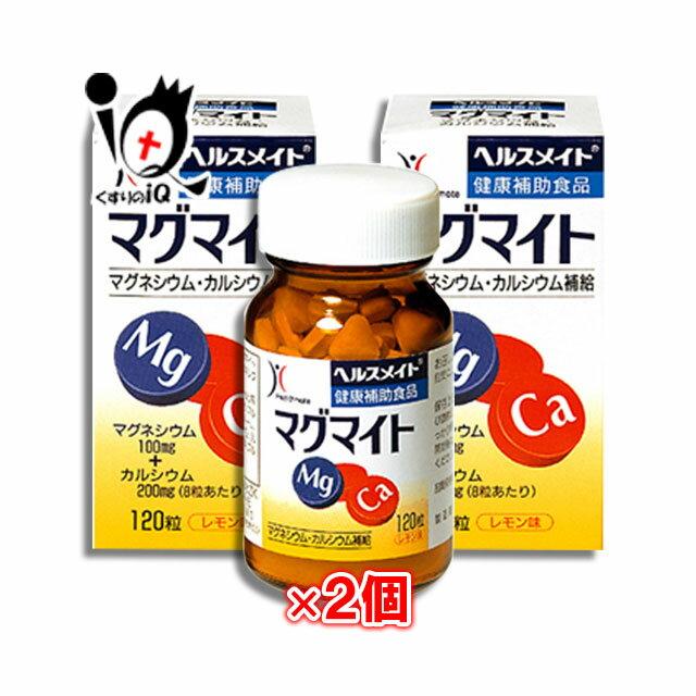 【あす楽対応】ヘルスメイトマグマイト 120粒 × 2個セット【全薬工業】