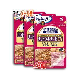 ナットウキナーゼEX 60粒(約30日分) × 3個セット【小林製薬】