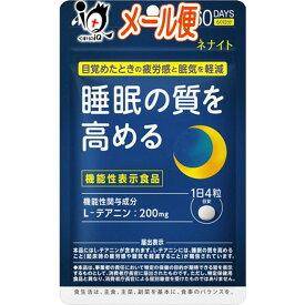 ネナイト 240粒(60日分)【アサヒフードアンドヘルスケア】