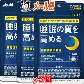 ネナイト 240粒(60日分)×3個セット【アサヒフードアンドヘルスケア】