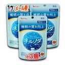 ネルノダ 粒タイプ10袋(12g) × 3個セット【機能性表示食品】【ハウスウェルネスフーズ】